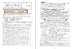 20140409 Ed.ベン便りNo.1