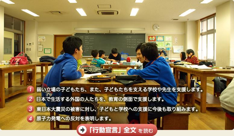 (1)弱い立場の子どもたち、また、子どもたちを支える学校や先生を支援します。(2)日本で生活する外国の人たちを、教育の側面で支援します。(3)東日本大震災の被害に対し、子どもと学校への支援に今後も取り組みます。(4)原子力発電への反対を表明します。