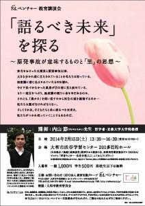 2014年教育講演会チラシ(内山節)