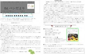 Ed.ベン便り No. 6 (画像)